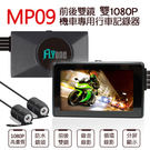 FLYone MP09(+送SJCAM SJ360全景錄影)前後雙鏡1080P 機車行車記錄器 防水鏡頭【FLYone泓愷】