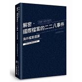 解密國際檔案的二二八事件(海外檔案選譯)
