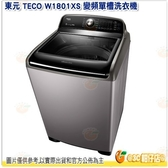 東元 TECO W1801XS 變頻單槽洗衣機 18KG 抗菌防黴 不鏽鋼內槽 變頻洗衣機 小家庭適用 18公斤