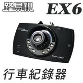 【小樺資訊】開發票【路易視】EX6單機型行車紀錄器Full HD 1080P