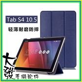 三星 Tab S4 10.5 T830 T835 纖薄三折犀牛皮 智能休眠側掀可立 超薄平板保護套 多彩平板套