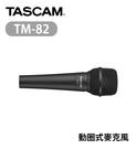 黑熊數位 TASCAM 達斯冠 TM-82 麥克風 動圈式 心型指向 廣播 直播 錄音 K歌 錄影 收音