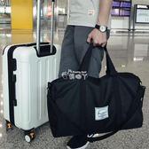 旅行包旅行袋大容量行李包男手提包旅游出差大包短途旅行手提袋女 俏腳丫