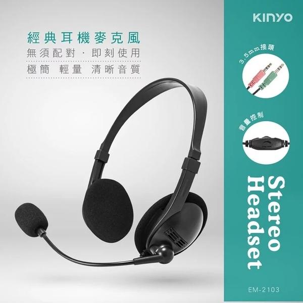◆KINYO耐嘉 EM-2103 經典耳機麥克風 (1入) 頭戴式 耳麥 線控 調音 電競耳麥 耳罩 電腦耳機 遊戲耳麥