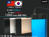 【台灣製造Unavi】韓國電芯15000超高容量商檢局認證2.4A+1A手電筒功能移動電源行動電源隨身充電器