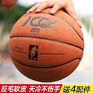 籃球室外水泥地耐磨籃球5號兒童五號中小學生7號成人比賽翻毛籃球 大宅女韓國館