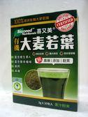 喜又美~有機大麥若葉3公克x30包/盒 (青汁粉末)