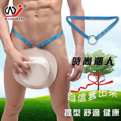 男性感內褲【網將WJ】時尚潮人‧定型套環B﹝天藍﹞