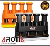 【小麥老師樂器館】AROMA 指力器 AHF-05 【A897】指力練習 指力練習器