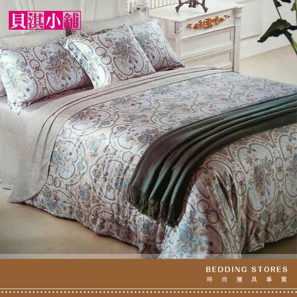 天絲床包涼被組 / 美布拉 / 加大雙人(床包+2枕套+雙人涼被)四件組【貝淇小舖】