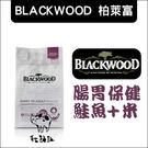 BLACKWOOD柏萊富〔腸胃保健配方,全齡犬,15磅〕
