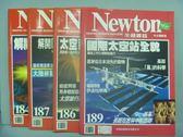 【書寶二手書T6/雜誌期刊_RHD】牛頓_184~189期間_共4本合售_國際太空站全貌等