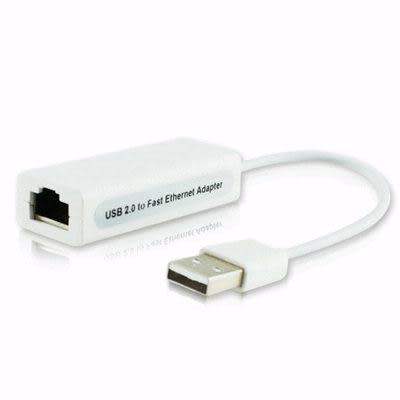【強尼3c】Ethernet Adapter RJ45轉USB網路卡 純白色 操作簡單 高速傳輸 維修升級 100Mbps 支援WIN7