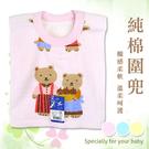 【衣襪酷】純棉圍兜 熊熊家庭款 口水巾 台灣製 SHUANG HO 雙鶴