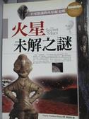 【書寶二手書T5/科學_LJV】火星未解之謎:的火星超文明_黃語忻