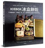 (二手書)ICEBOX冰盒餅乾:不用餅乾模,只要揉、冰、切,就能輕鬆完成的可愛造型點心..