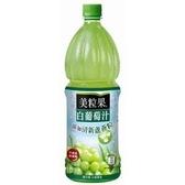美粒果 白葡萄汁蘆薈粒 1250ml【康鄰超市】