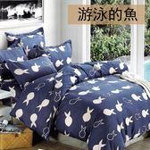 床包 / MIT台灣製造.天鵝絨單人床包兩用被套三件組.游泳的魚 / 伊柔寢飾