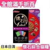 【瀨戶內小魚干】日本日清 懷石綜合貓糧 4dish 4種口味 320g 貓咪 餅乾 貓食【小福部屋】