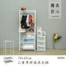 衣櫥/衣架 輕型 70x45x180cm三層單桿烤漆白衣櫥【升級烤漆吊衣桿】dayneeds