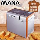 【MANA】數位全能製麵包機/(KM18...