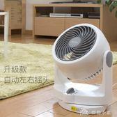 迷你空氣循環扇靜音節能家用電風扇臺式渦輪對流扇igo父親節下殺