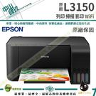 EPSON L3150 高速無線三合一原...