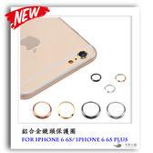 鋁合金 鏡頭保護圈 iPhone 6s 6 / i6s i6 Plus 4.7 5.5 金屬圈 攝像頭 保護套 玫瑰金 戒指圈 攝戒 JY