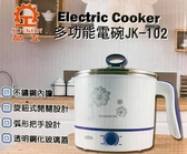 晶工1.5L多功能電碗 JK-102