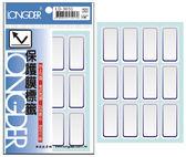 【龍德 LONGDER】 LD-3030 藍框 保護膜標籤 96P ( 20包/盒)