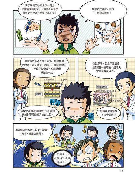 漫畫科學實驗王套書【第十輯】(37~40集)