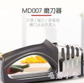 磨刀器 家用德國磨石定角棒機菜刀開刃專用全自動神器快速小石廚房 DJ7602『毛菇小象』