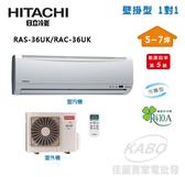 【佳麗寶】-留言享加碼折扣(日立)5-7坪一對一分離式冷氣 RAS-36UK+RAC-36UK