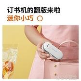 封口機 封口機真空食品包裝機小型家用塑封機迷你手壓式零食封口神器【618特惠】
