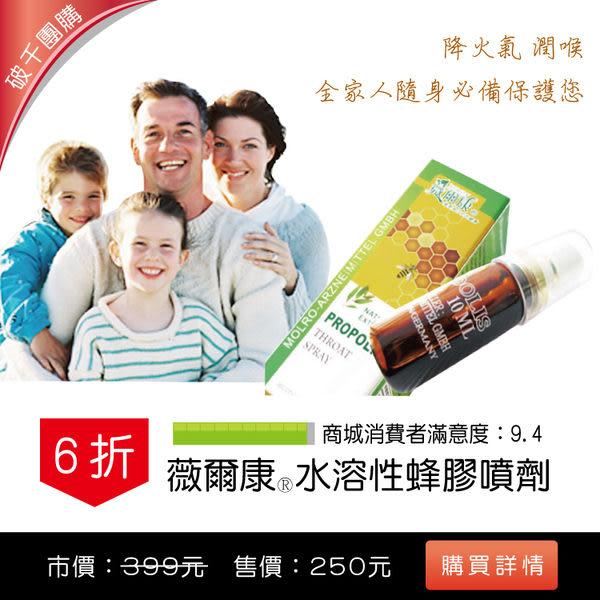 薇爾康® 德國水溶性蜂膠噴劑 Propolis【 綠黃金蜂膠20% 不含酒精 降火氣 潤喉 】出國必備