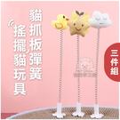 【三件組】貓抓板彈簧搖擺玩具 可插貓抓板 貓抓板搖擺樂玩具 貓玩具 逗貓玩具 貓爪板插件