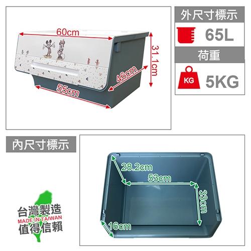 特惠-米奇米妮直取式可疊收納箱65L-1入組