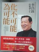 【書寶二手書T1/傳記_LCC】化不可能為可能-李昌鈺的鑑識人生_李昌鈺