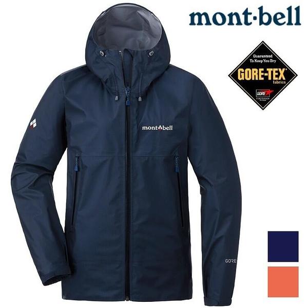 『VENUM旗艦店』Mont-Bell 登山雨衣/Gore-tex防水透氣外套 Storm Cruiser 女款1128617