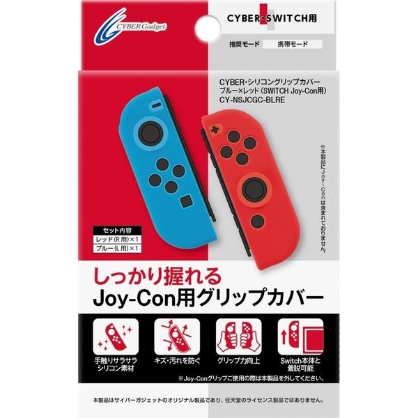 【玩樂小熊】現貨中 CYBER日本原裝 Switch JoyCo手把 矽膠保護殼 果凍套 矽膠套 紅藍雙色款
