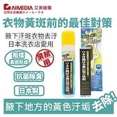 【AIMEDIA艾美迪雅】腋下汗斑衣物去汙劑70ml (日本洗衣業界者專用)【原價220,限時95折特惠】