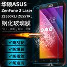 【TG】 ASUS 鋼化膜 ZenFon...