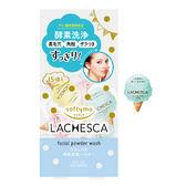 KOSE高絲 Lachesca零毛孔酵素洗顏粉0.4g*15【康是美】
