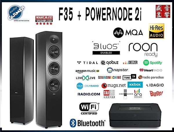 『盛昱音響』 加拿大 Bluesound PowerNode 2i + 美國 Revel F35 喇叭 - 現貨