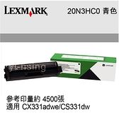 LEXMARK 原廠青色高容量碳粉匣 20N3HC0 20N3H 青色 適用 CX331adwe/CS331dw (4.5K)