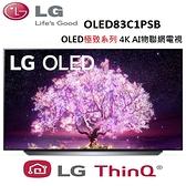 LG樂金 83型 4K OLED 語音物聯網電視 OLED83C1PSB