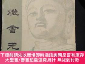二手書博民逛書店《五燈會罕見》上冊 宋 普濟著 中華書局 1984年1版1印 私藏 仔細看圖免爭議