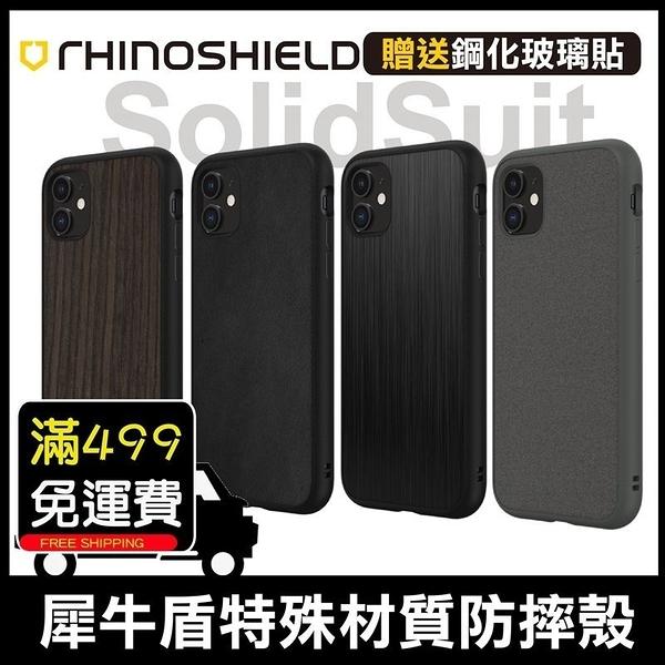 犀牛盾 iPhone SE2 SE/7/8 Plus 軍規防摔保護殼 耐衝擊 防摔殼 木紋 髮絲紋 皮革 保護套 手機殼