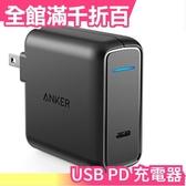 日本 Anker PowerPort Speed 1 PD30 30W USB-C 急速充電器 IPHONE【小福部屋】