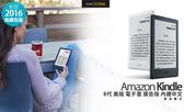現貨 Amazon Kindle 8代 美版 電子書  無廣告版 內建中文 2016年最新